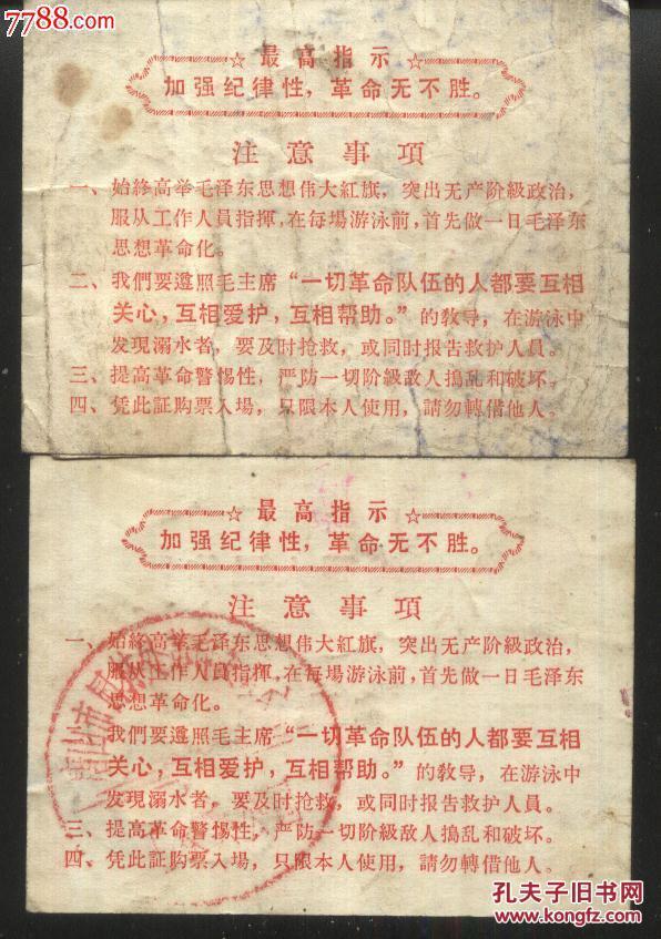 【图】唐山市工农兵公园游泳证2张(毛头+语录