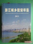 浙江城乡建设年鉴 2011