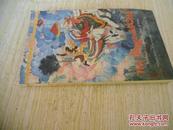 日文原版   0553213652