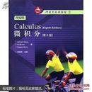 正版特价!Calculus 微积分(第八版)