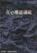 上海古籍出版社:<<文心雕龙讲疏>>王元化著(32开 精装一册全)