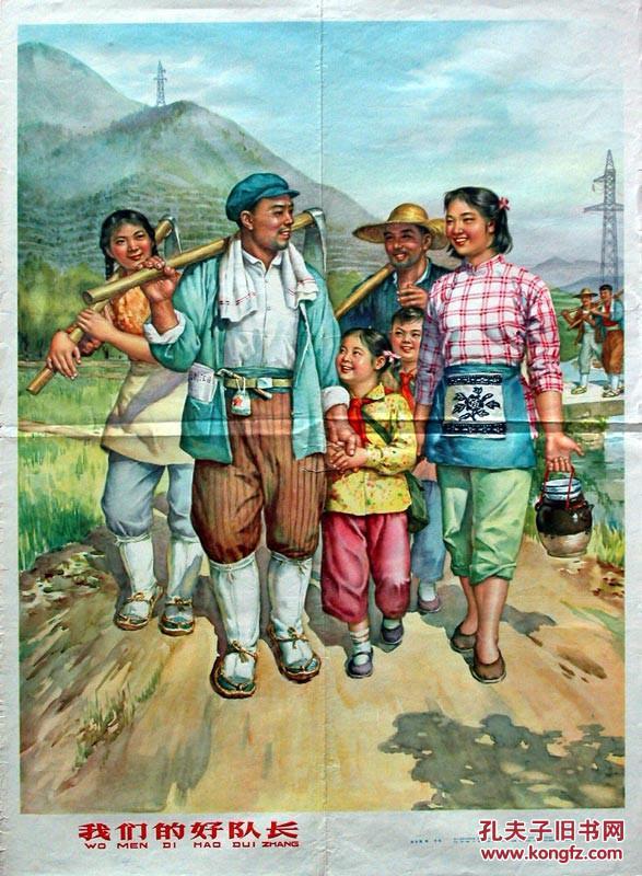60年代经典手绘年画之五--------【志在农村】图片