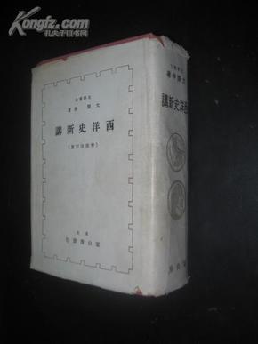 西洋史新讲 日文版 增补改订版 (昭和二十四年增订再版)