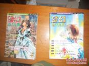 梦幻总动员2000年第1、3期.
