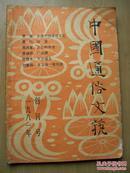 中国通俗文艺 创刊号****16开.【B--7】