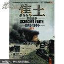 焦土:苏德战争1943-1944(全二册)
