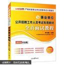 中公版·事业单位公开招聘工作人员考试专用教材:全真面试教程(2014新版)