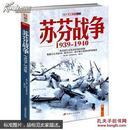 苏芬战争:1939-1940