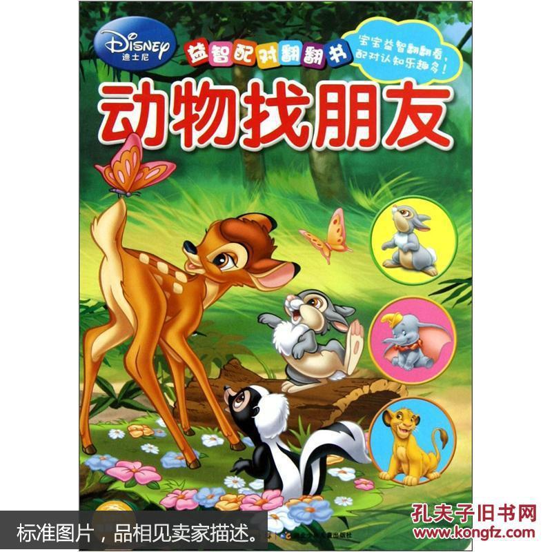 迪士尼·益智配对翻翻书:动物找朋友 [3~6岁]