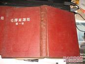 毛泽东选集第一卷(大32开精装本)1951华东重印第三版 繁体竖排