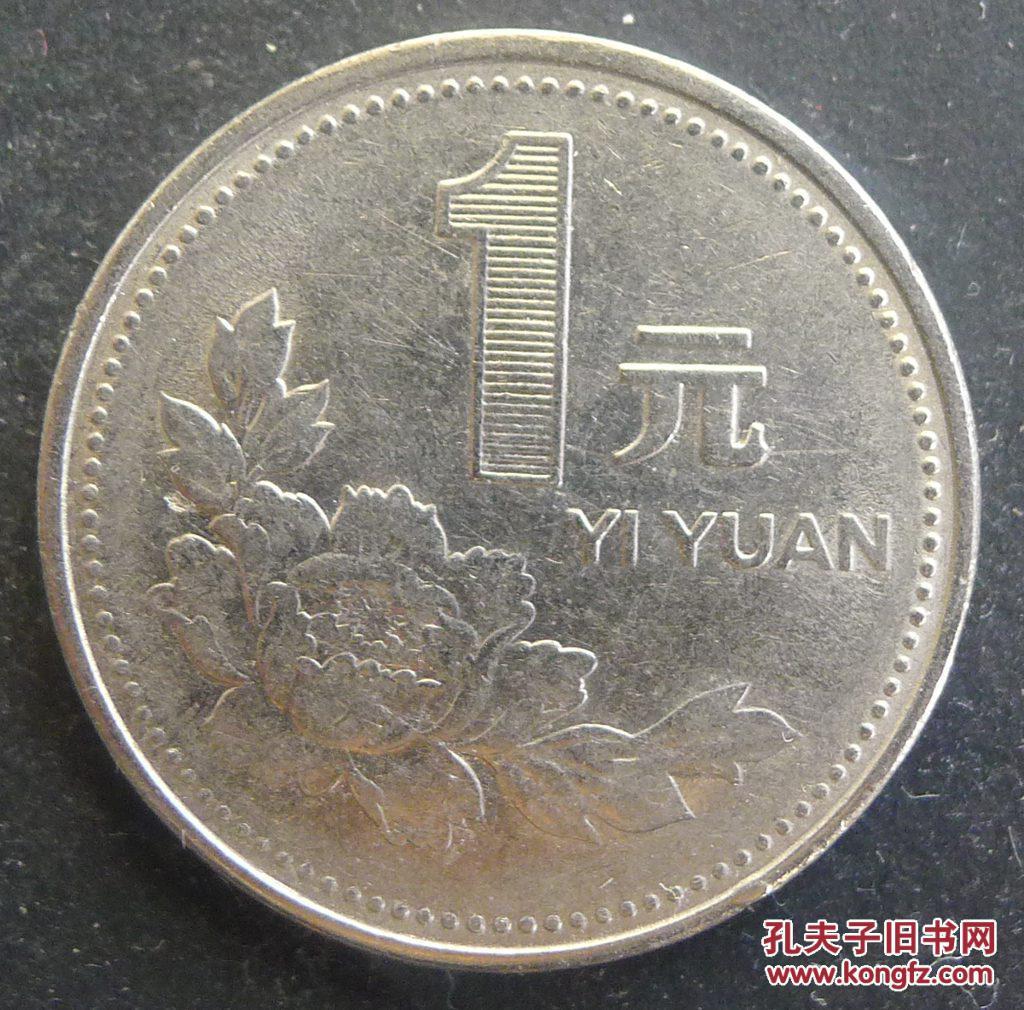97年一元硬币_1元1997年硬币