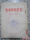 历史问题译丛 一九五三年 第五本 1954年2版3次 中国人民大学出版社 正版原版
