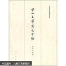 中山王厝器文字编(重订版)