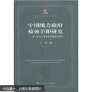 中国地方政府绩效差距研究:基于府际关系视角的解释性框架