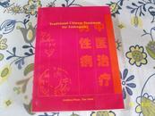中医治疗男性病(英文版 1997年一版一印).