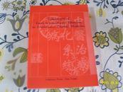 中医治疗消化系统疾病(英文版 1995年一版一印.)