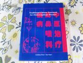 中医治疗耳鼻喉科疾病(英文版 1997年一版一印).