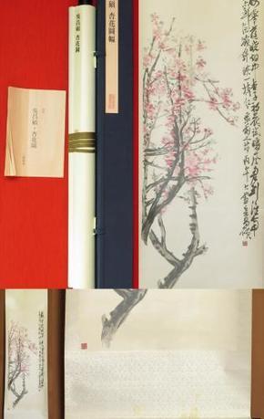 呉昌碩の画像 p1_32