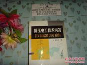 低压电工技术问答》文泉技术类50521-15,正版纸质书,现货