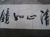 畫家汪銘錄的書法(保真)