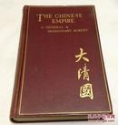 《大清国》,The Chinese Empire: A General & Missionary Survey   1907年第1版1印