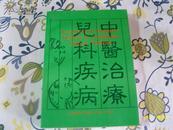 中医治疗儿科疾病(英文版 1995年一版一印).