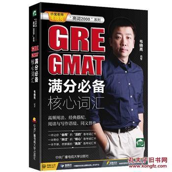 【图】GRE GMAT满分必备核心词汇_价格:25