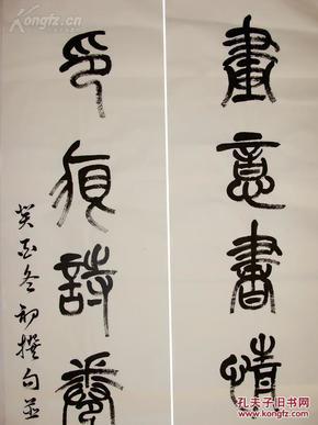 【图】徐圆圆 篆书五言联 书法对联作品_价格:100.00图片