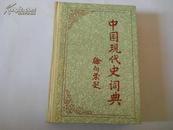 87年1版1印  精装本 《中国现代史词典》