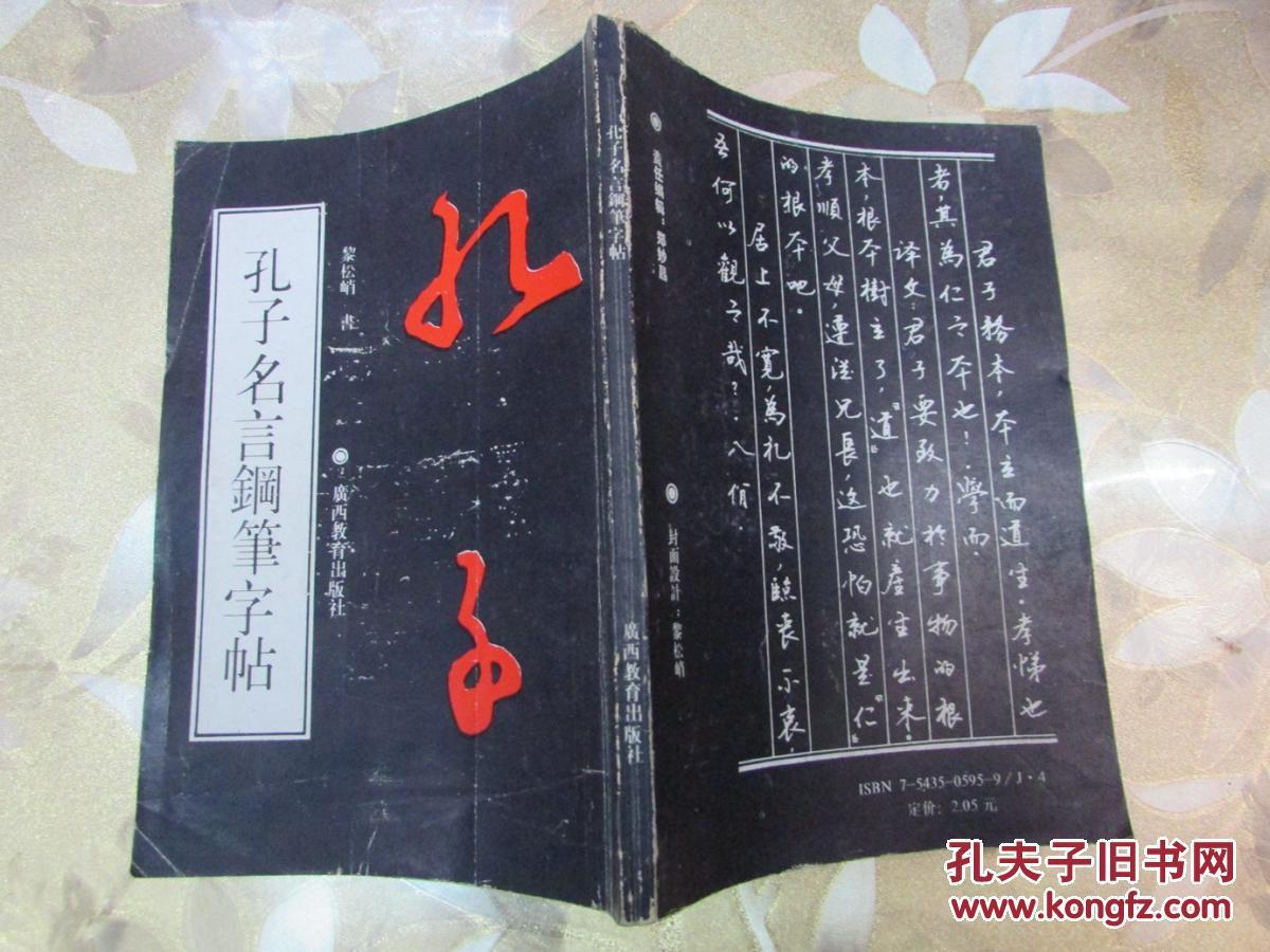 【图】孔子钢笔字帖带有趣表情包的很图片字名言(1990年一版二印)_价图片