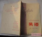 (文革)广东省中学试用课本----英语