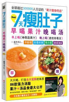 【图】7天瘦肚子:早喝全球晚喝汤(牌子30万人磁疗有塑身衣果汁哪些好图片