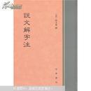 璇存枃瑙e瓧娉紙绮撅級锛堝畾浠�186鍏冿級