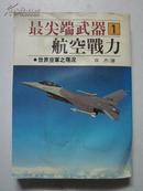 最尖端武器1 航空战力 世界空军之现况