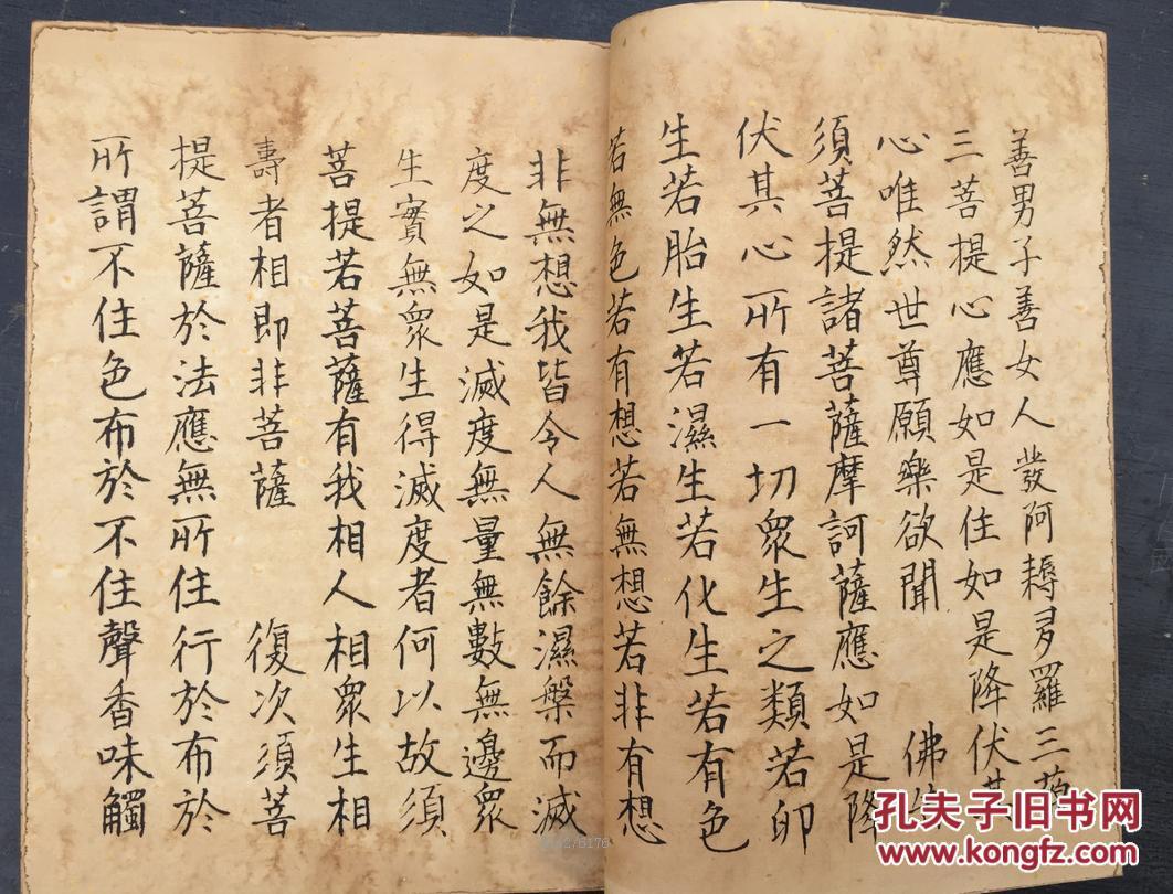 名家手写!中国清代著名的书画家,篆刻家 赵之谦 手抄本 《金刚经》图片