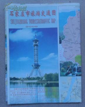 石家庄市旅游交通图 高清图片