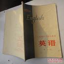 (文革)广东省中学试用课本----英语(2)