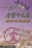 2004象棋全国个人赛精彩对局解析.,