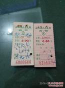 56年老汽车票2张  (编号70)
