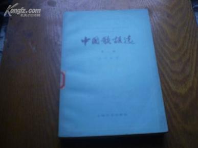 中国歌谣选(一)近代歌谣