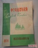 中学英语课外读物
