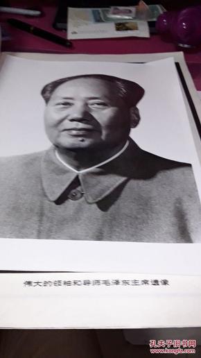 解放军画报【1976年第10期毛泽东逝世专辑】