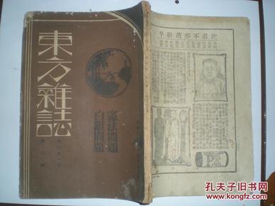 民国23年原版《东方杂志》 第31卷第8号 内容全缺图