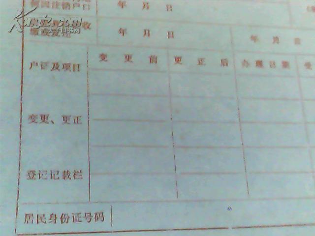 常住人口登记表模板_常住人口登记表丢了