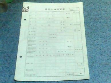 南京 常住人口登记表