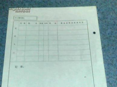 重庆常住人口登记表_常住人口登记表