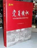 党员旗帜 90名东莞最具影响力优秀共产党员