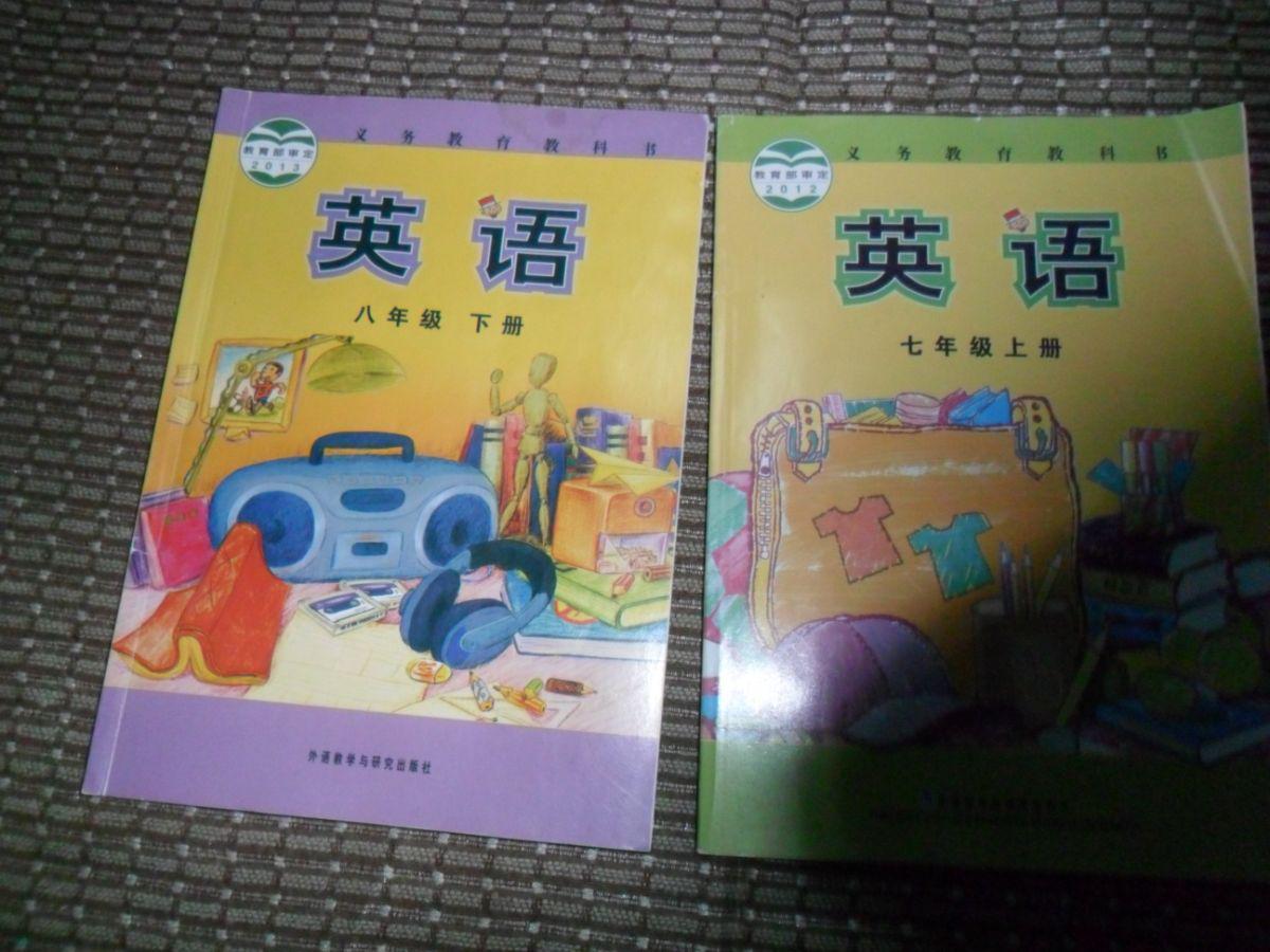 教材_义务教育教科书——英语 七年级 下册【2012年新版