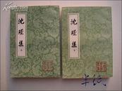 沈璟集  上下全 中国古典文学丛书  1991年初版平装仅印1500册