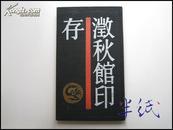 澂秋馆印存 1988年初版精装仅印2000册